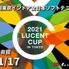 ルーセントカップ2021「東京インドア」開催日決定のお知らせ(10/7更新)