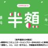 LINEモバイルを契約でLINE Pay残高5,050円相当が貰える!