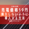【太陽光】売電価格が19円。初期投資で失敗しない方法