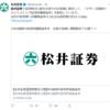 【悪材料】マザーズの12/20の信用買い評価損益-28.22%...