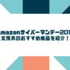 【Amazonサイバーマンデー2018】文房具のおすすめ商品を紹介!