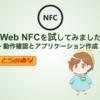 Web NFCを試してみました 〜 動作確認とアプリケーション作成 〜