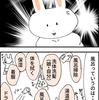 【マンガ 】うさぎちゃんシリーズ。娘とお風呂。