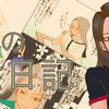 アイコのまんが絵日記はこんなブログです!