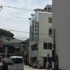 元町の老舗のパン屋さん「ウチキパン」に行ってきました!!