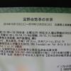 『富野由悠季の世界』のチケットを入手しました
