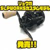 【ダイワ】パワーゲーム特化型SLPWORKSカスタムモデル「リョウガ 1016H-SLPW・1016HL-SLPW」発売!