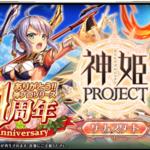 【神姫プロジェクト】神プロ、ついに1周年!