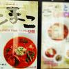 【ISOGAMI餃子バルTOMAKO】ビジネス街に餃子を売りにした店が・・・というか「とまこ」!!??【飲食店<三宮>】