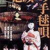 (2018/05/14 00:02:14) 粗利606円(17.1%) 悪魔の手毬唄[東宝DVD名作セレクション](4988104095923)