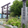 【御朱印】札幌市豊平区 福住厳島神社