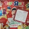 タカラトミーさ~ん、クリスマスプレゼントに間に合いません!!!!