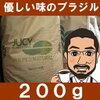 サンタジューシーがおすすめ~!マイルドコーヒーのセット価格も「驚き」の納得価格!イエローカツアイブラジルが人気です パルプドナチュラル