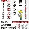 世界一カンタンな人生の変え方 高田 晋一(サンクチュアリ出版)