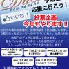 まだまだ続く【DUET予選会!!】