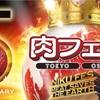 無料でおいしい肉が食べれる!?「肉フェス」in大阪