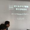 さくらクラブ愛媛 第6回勉強会 さくらでDockerを学ぼう! 参加レポート