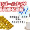 金価格(ゴールド)が史上最高値を更新 僕のゴールド積立はどうなっているか見てみた