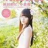 『B.L.T. VOICE GIRLS』VOL.26(16/05/16発売)