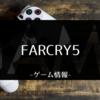 FARCRY5 ライブイベント「根管」楽々攻略