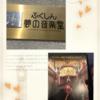 illuminart@Fukushima②