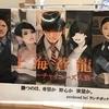 12/20【上海人狼Night】上海蒼龍〜チャイニーズ人狼〜