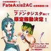 2016年2月21日「FateAxis2AC」ロケテスト開催!