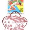 【風景印】名古屋平郷郵便局
