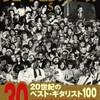 レコードコレクターズ 北鎌倉円覚寺でぼっちゃん5の二人会