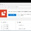 Office365 ナビゲーションバーにアプリを付けられるように
