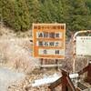 ダムに沈んだ村の末路のエピローグ - 東ノ川小中学校と廃村東ノ川