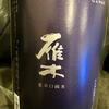 雁木 夏辛口純米(八百新酒造)