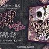 WICKED FOREST『ウィキッド・フォレスト』:TACTICAL GAMES|怖い?怖く無い?仄暗いイヌカレー空間に咲く穢れの花。みんなを助けるため...あ、やっぱ帰るね。