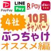 PayPay・LINE Pay・楽天ペイ・d払い 4社キャンペーン情報【10月版】おすすめ編