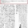 戦争体験者を侮辱するネトウヨ 栗秋琢磨