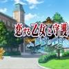 【PS4/PSV/Switch】『恋する乙女と守護の楯 ~薔薇の聖母~』感想。前作の流れを汲むも危機感はやや欠如...