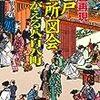 1800年代の江戸旅行ガイド〜『原色再現 江戸名所図会 よみがえる八百八町』