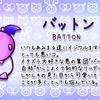 「あみまるズ」キャラクター紹介 ~バットン~