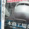 羽田空港の格納庫(ドック)で飛行機が整備されている映像…『本格工場見学~ANA機体メンテナンスセンター編~特別収録 787 DreamLiner 徹底解剖』を観る☆