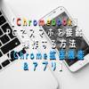 【Chromebook】PCでスマホを接続・操作する方法【Chrome拡張機能&アプリ】