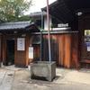 六道珍皇寺   秋の特別公開で「冥土通いの井戸  」と「黄泉がえりの井戸」を見た  H290923 追記あり