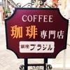 【東京都:浅草】銀座ブラジル 喫茶店のモーニング編