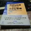 要注意‼  『大きな結果をもたらす小さな習慣』は人を大いに奮いたたせ、かつ簡単に読める。