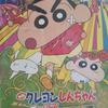 クレヨンしんちゃん 嵐を呼ぶ モーレツ! オトナ帝国の逆襲/2001年公開