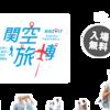 【関西国際空港】関空旅博2017