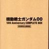 機動戦士ガンダム00 10th Anniversary COMPLETE BOX