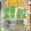楽器大全 2005 The Best Selection from YOUNG GUITAR Hardware profile 2004