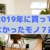 【2019年のおすすめ】買ってよかったモノ7選【ガジェット&美容系】