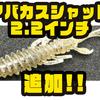 【フラッシュユニオン】シリーズ最小サイズ「アバカスシャッド2.2インチ」追加!