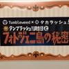 【脱出感想】タンブラッシュ!調査団とフォトジェニ島の秘密